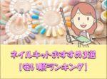 ネイルキットおすすめ3選【安い順ランキング】初心者にもバッチリ!